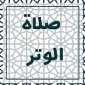 صلاة الوتر في الإسلام