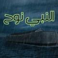 النبي نوح