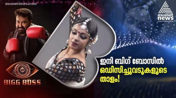 Sandhya Manoj as a contestant of Bigg Boss Malayalam 3