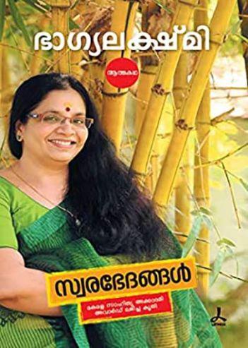 Swarabhedhangal (2012) by Bhagyalakshmi