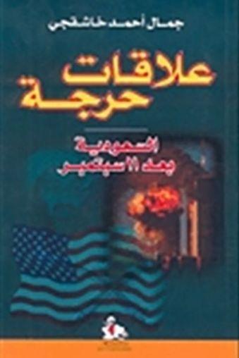 The cover art of Elaqat Hreja (2002)