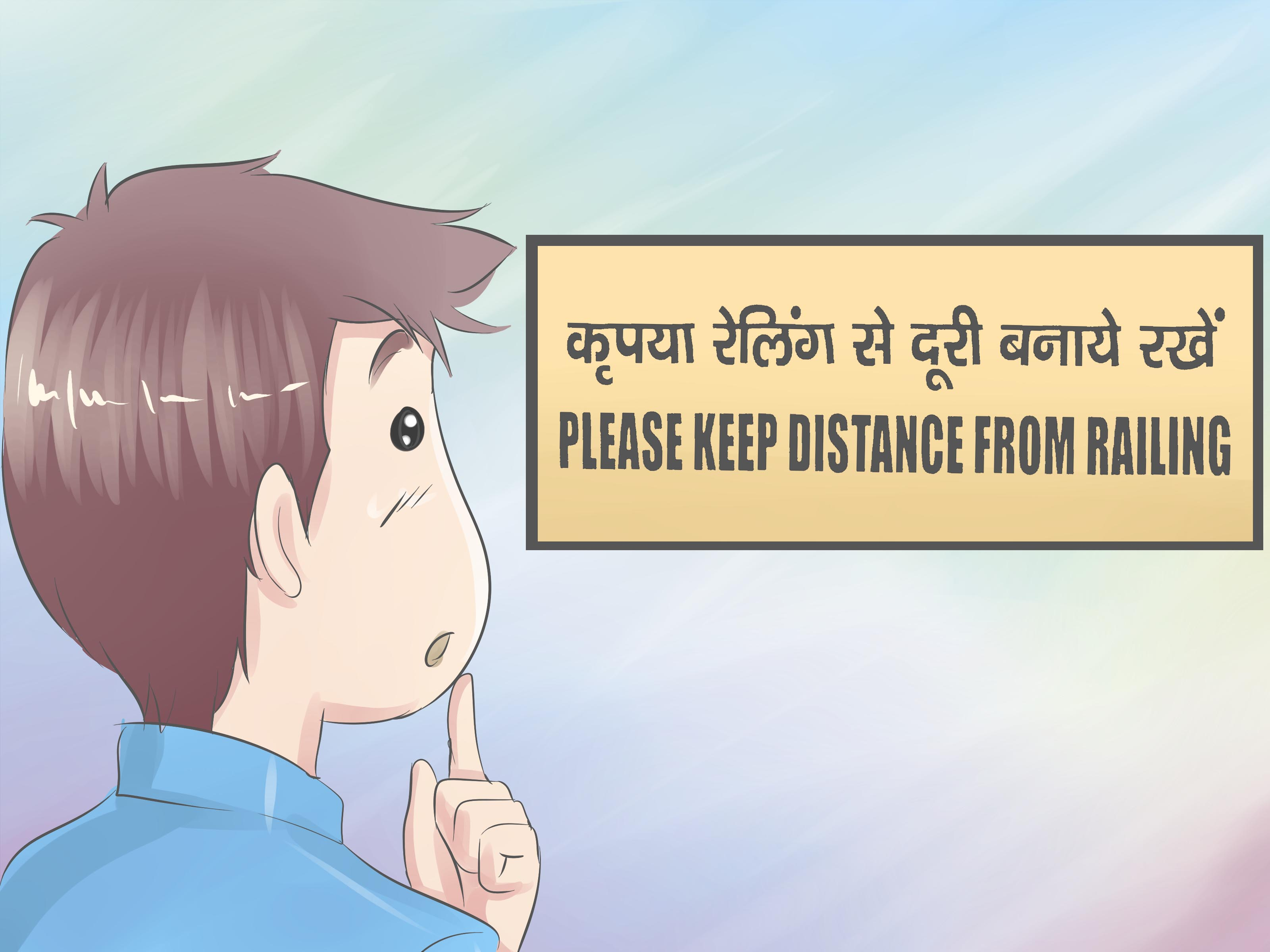 How To Speak Hindi: 7 Steps (with Pictures)