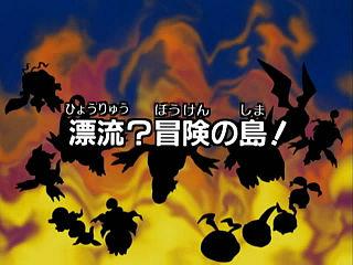 Digimon Adventure Episode 01 Wikimon The 1 Digimon Wiki