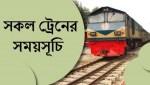 Bangladesh Railway Train Schedule 2020 {Latest} | New Times Table