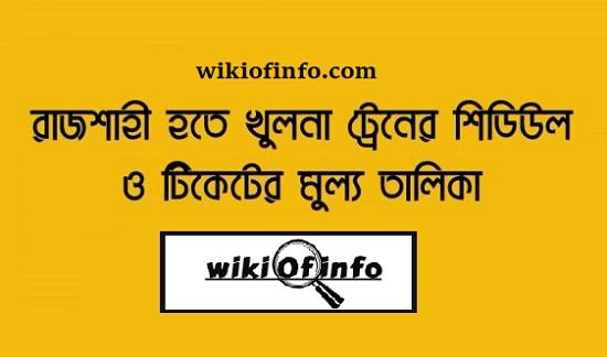 Rajshahi To Khulna Train Schedule