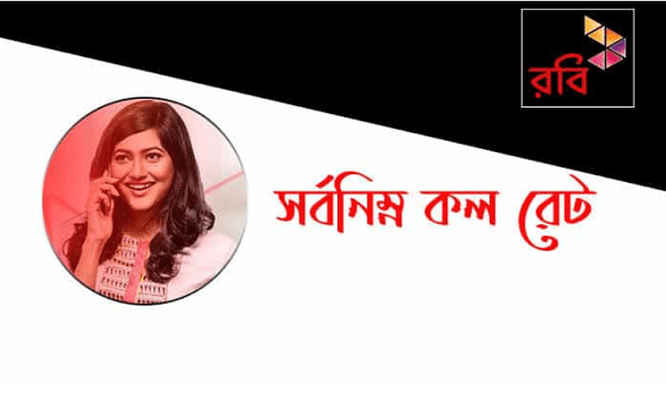 Robi Recharge Offer 2020