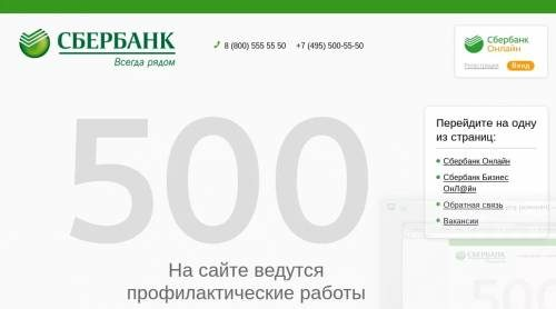 کار پیشگیرانه در وب سایت Sberbank