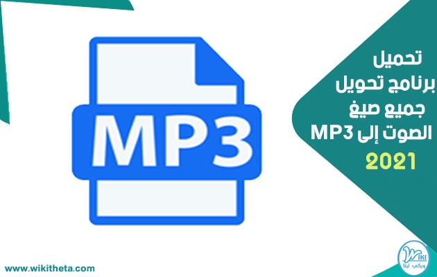 برنامج تحويل جميع صيغ الصوت الى mp3