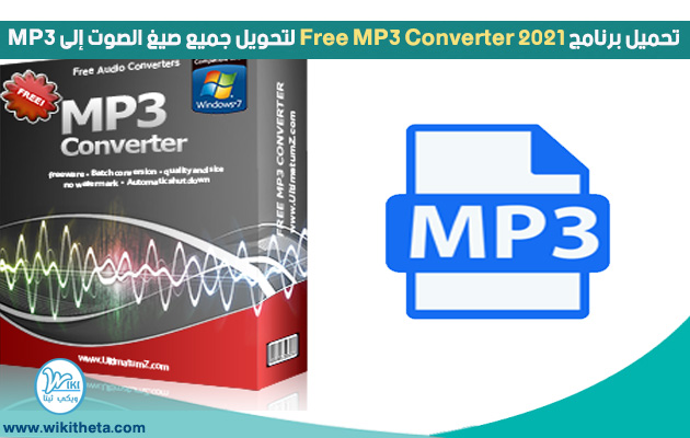 برنامج تحويل جميع صيغ الصوت إلى MP3