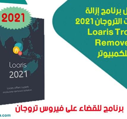 تحميل برنامج إزالة فيروسات التروجان 2021 Loaris Trojan Remover للكمبيوتر