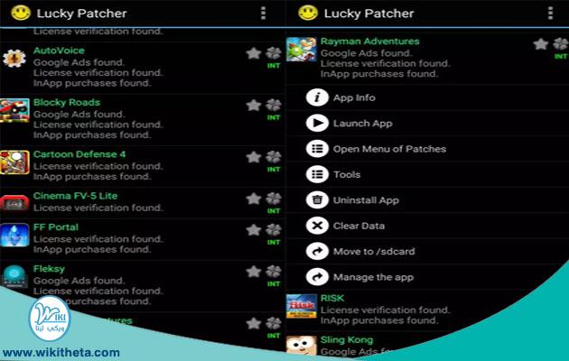 برنامج لوكي باتشر Lucky Patcher 2021