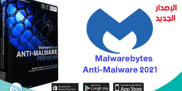 تحميل برنامج مالوير بايتس Malwarebytes Anti-Malware 2021 للكمبيوتر وللاندرويد وللايفون
