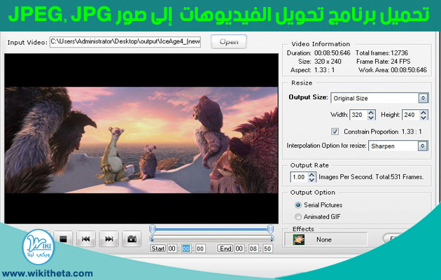 برنامج تحويل الفيديو إلى صور JPEG