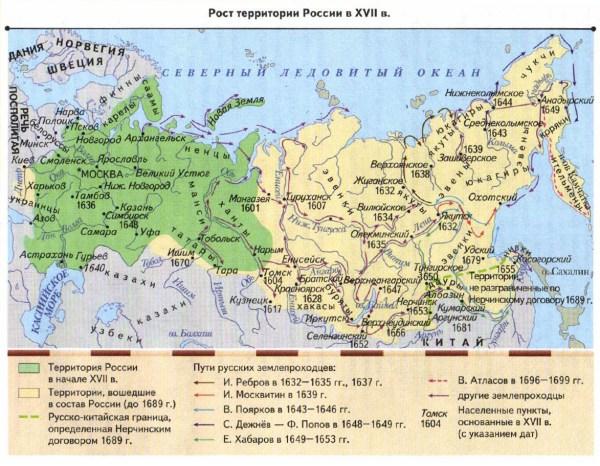 Россия в 17 веке [Российское государство, Русское царство ...