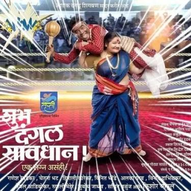Shubha Dangal Savadhan