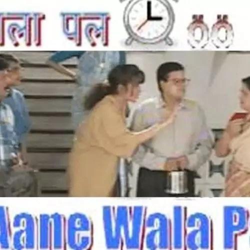 Aane Wala Pal (2001)