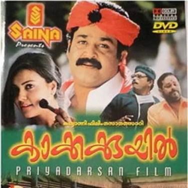 Kakkakuyil (2001)