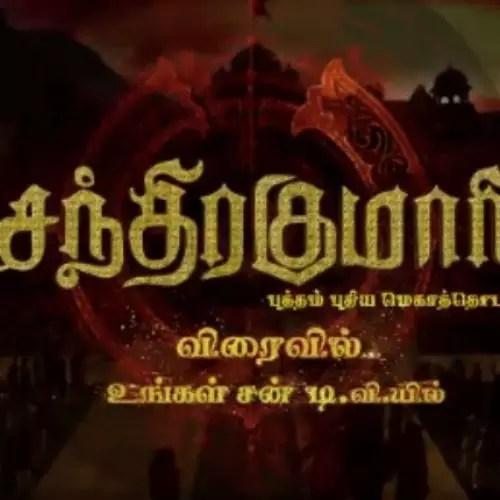 Chandrakumari (2018)