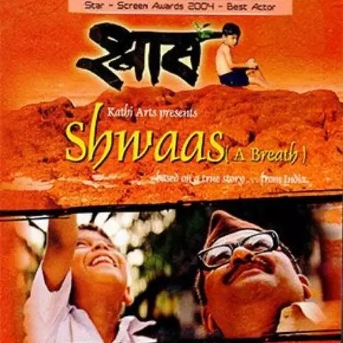 Shwaas (2004)