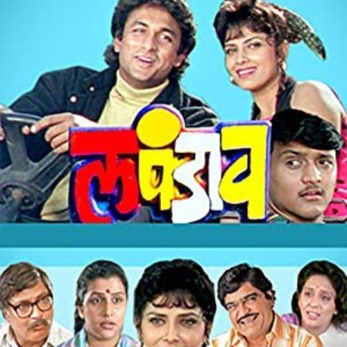 Lapandav (1993