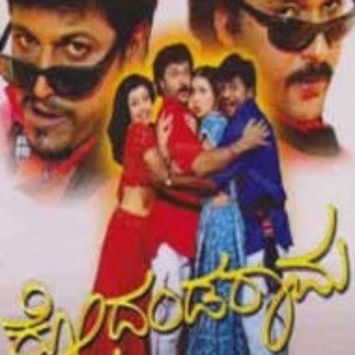 Kodanda Rama (2002)