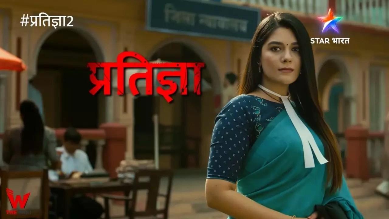 Mann Ki Awaaz Pratigya 2 (Star Bharat)