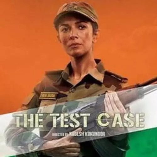 The Test Case (2017)