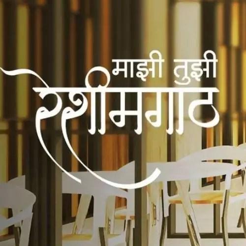 Majhi Tujhi Reshimgath (2021)