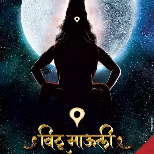 Vithu Mauli (2017)