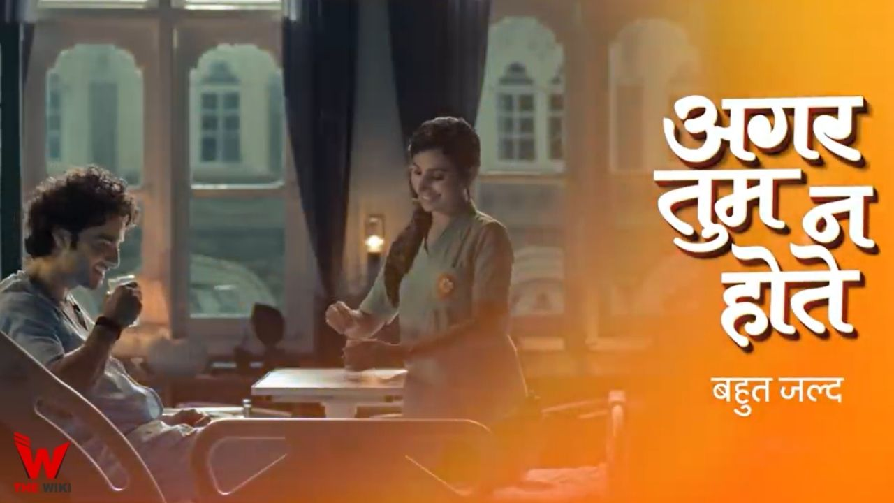 Agar Tum Na Hote (Zee TV)