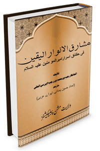 Mashariqul Anwar al Yaqeen urdu translation now available at Wilayat Mission