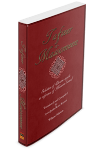 Tafseer e Masoomeen (asws) english translation available for download on Wilayat Mission