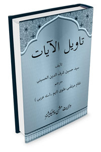 Taweel al Ayat vol 1 urdu translation now available on Wilayat Mission
