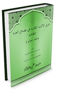 Taweel al Ayat vol 2 urdu translation now available at Wilayat Mission