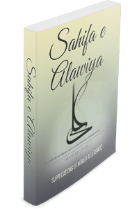 Sahifa a Alawiya english translation available on Wilayat Mission