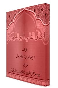 Asma wa Al Qaab Ameerul Momineen urdu translation now available on Wilayat Mission