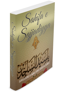 Sahifa e Sajjadiyya english translation available on Wilayat Mission
