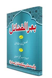 Biharul Fazail Urdu Translation by Wilayat Mission