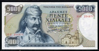 5000 Greek Drachma banknote