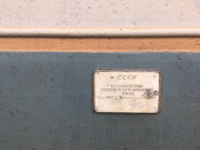 USSR Train Plate, Baku