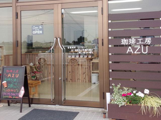 珈琲工房AZU