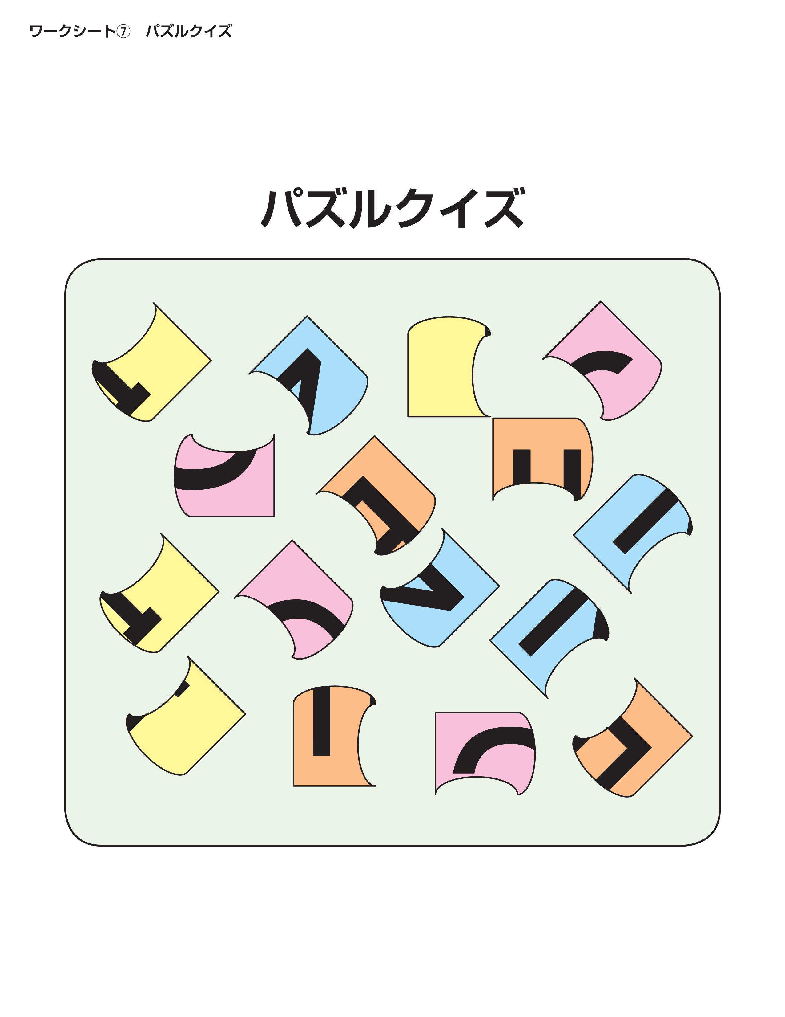 Hifriends1 Worksheet 07 Puzzle