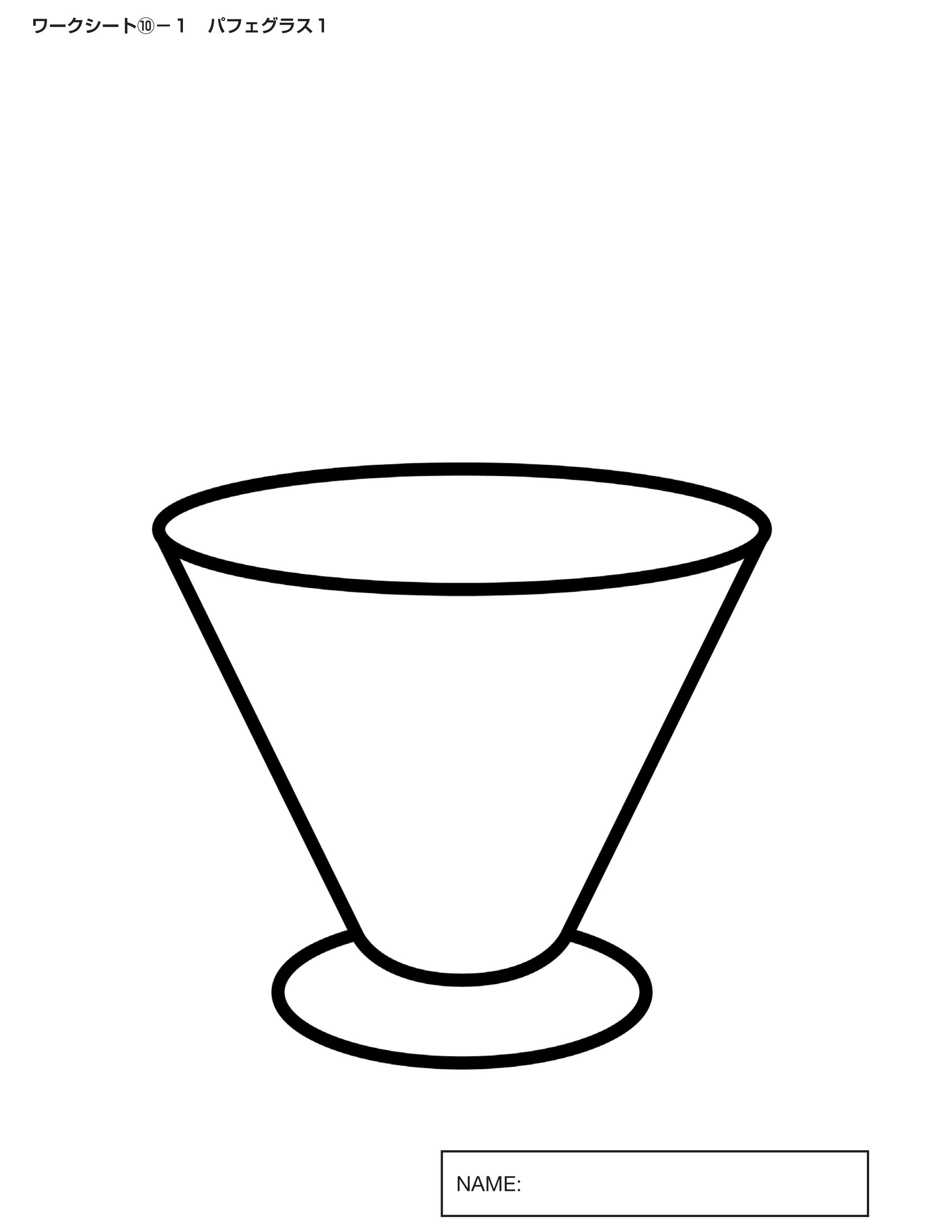 Hifriends1 Worksheet 10 Glass1