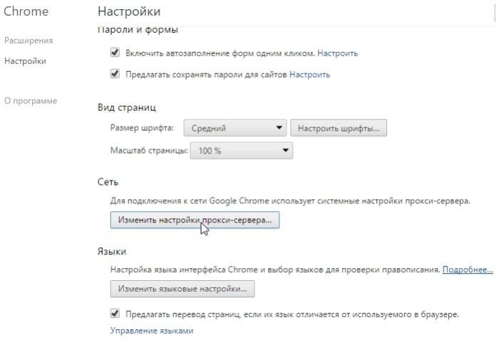 Настройки прокси-сервера в Гугл Хром