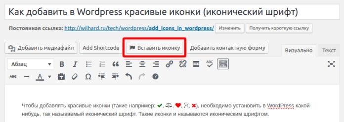 wp icon fonts