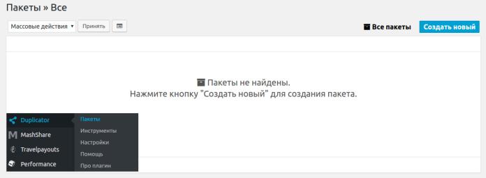 перенос WP сайта на другой хостинг - создайте пакет