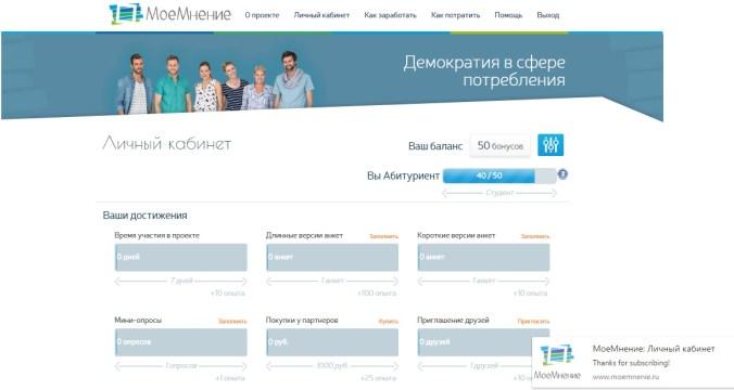 moemnenie.ru/ru - личный кабинет
