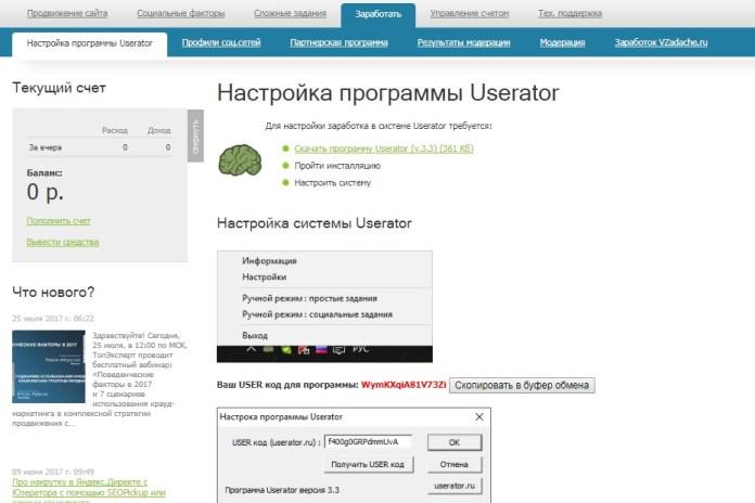 userator.ru - накрутка поведенческих факторов