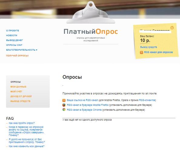 platnijopros.ru/ru/surveys - сервис платных опросов