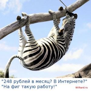 Заработок в Интернете без вложений - зебра Паша